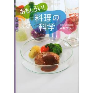 おもしろい!料理の科学 / 平松サリー