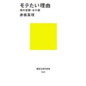 著:赤坂真理 出版社:講談社 発行年月:2007年12月 シリーズ名等:講談社現代新書 1921