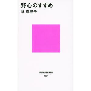 著:林真理子 出版社:講談社 発行年月:2013年04月 シリーズ名等:講談社現代新書 2201