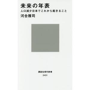 未来の年表 人口減少日本でこれから起きること / 河合雅司|bookfan