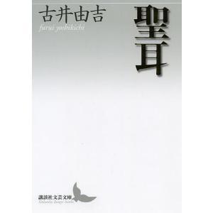 著:古井由吉 出版社:講談社 発行年月:2013年06月 シリーズ名等:講談社文芸文庫 ふA7