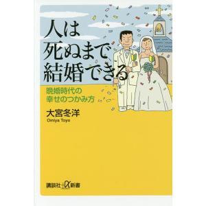 人は死ぬまで結婚できる 晩婚時代の幸せのつかみ方/大宮冬洋の商品画像|ナビ