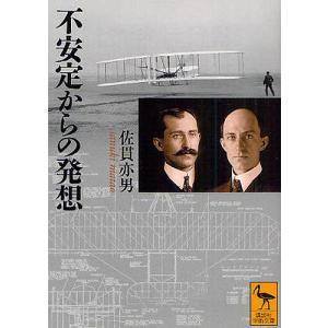不安定からの発想 / 佐貫亦男