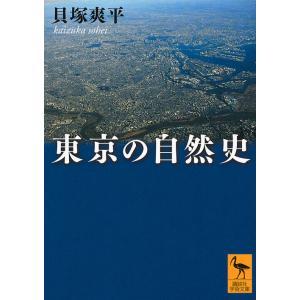 東京の自然史   /講談社/貝塚爽平 (文庫) 中古の商品画像|ナビ