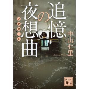 追憶の夜想曲(ノクターン)/中山七里