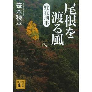 尾根を渡る風 / 笹本稜平|bookfan