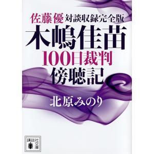 木嶋佳苗100日裁判傍聴記 佐藤優対談収録完全版/北原みのり...