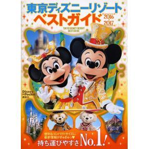 出版社:講談社 発行年月:2015年09月 シリーズ名等:Disney in Pocket