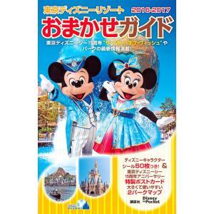 出版社:講談社 発行年月:2016年05月 シリーズ名等:Disney in Pocket