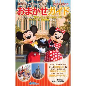 出版社:講談社 発行年月:2016年11月 シリーズ名等:Disney in Pocket