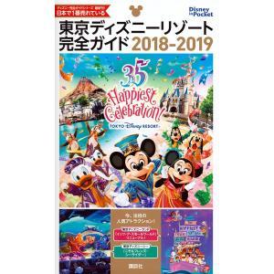 東京ディズニーリゾート完全ガイド 2018−2019/旅行