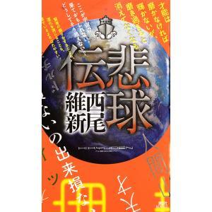悲球伝 / 西尾維新|bookfan