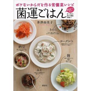 著:井澤由美子 出版社:講談社 発行年月:2015年09月 キーワード:料理 クッキング