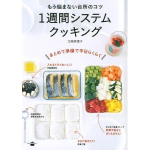 著:江崎美惠子 出版社:講談社 発行年月:2016年11月 シリーズ名等:講談社のお料理BOOK
