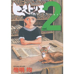 著:岩明均 出版社:講談社 発行年月:2004年10月 シリーズ名等:アフタヌーンKC 359 巻数...