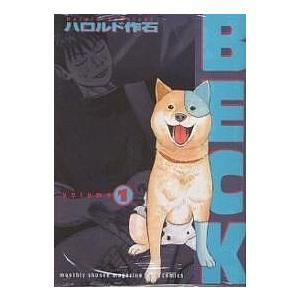 BECK Volume1 / ハロルド作石