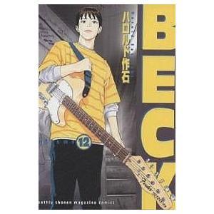 BECK Volume12 / ハロルド作石