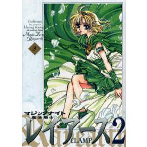 著:CLAMP 出版社:講談社 発行年月:2003年01月 シリーズ名等:KCデラックス 1661 ...