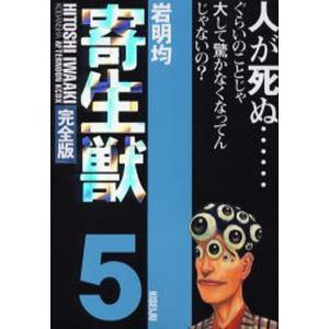 著:岩明均 出版社:講談社 発行年月:2003年03月 シリーズ名等:アフタヌーンKCDX 1692...