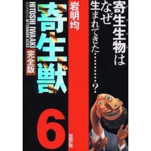 著:岩明均 出版社:講談社 発行年月:2003年04月 シリーズ名等:アフタヌーンKCDX 1697...