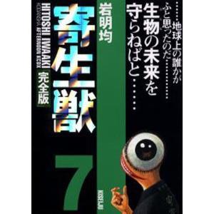 著:岩明均 出版社:講談社 発行年月:2003年05月 シリーズ名等:アフタヌーンKCDX 1722...