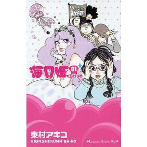 海月姫 01 / 東村アキコ|bookfan