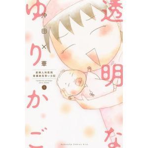 著:沖田×華 出版社:講談社 発行年月:2015年05月 シリーズ名等:KC Kiss 957 巻数...
