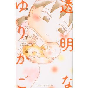 著:沖田×華 出版社:講談社 発行年月:2016年04月 シリーズ名等:KC Kiss 985 巻数...