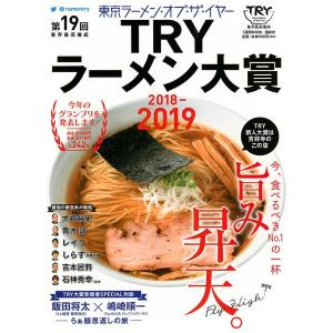 第19回業界最高権威TRYラーメン大賞 2018-2019 / 講談社 / 旅行|bookfan