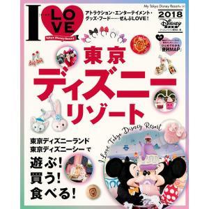 I LOVE東京ディズニーリゾート 2018 / ディズニーファン編集部 / 旅行