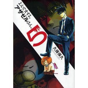 著:久保保久 出版社:講談社 発行年月:2010年09月 シリーズ名等:イブニングKC 324 巻数...