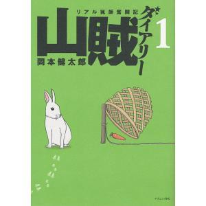 著:岡本健太郎 出版社:講談社 発行年月:2011年12月 シリーズ名等:イブニングKC 391 巻...