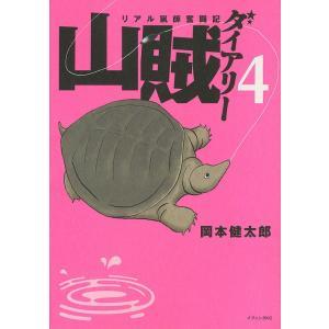 著:岡本健太郎 出版社:講談社 発行年月:2013年11月 シリーズ名等:イブニングKC 488 巻...