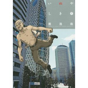 著:奥浩哉 出版社:講談社 発行年月:2016年08月 シリーズ名等:イブニングKC 633 巻数:...