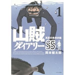 山賊ダイアリーSS 1 / 岡本健太郎