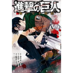 特装版 進撃の巨人 悔いなき選択 2/駿河ヒカル/諫山創...