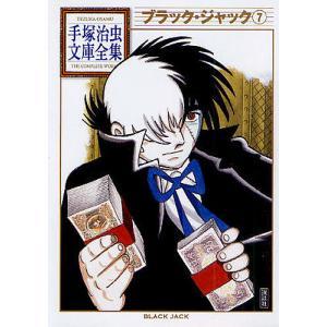 ブラック・ジャック 7/手塚治虫