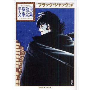 ブラック・ジャック 10/手塚治虫
