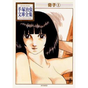 奇子 2/手塚治虫