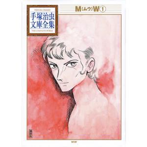 MW(ムウ) 1/手塚治虫