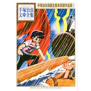 手塚治虫漫画全集未収録作品集 1/手塚治虫