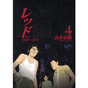 中古その他コミック レッド(4) / 山本直樹の商品画像|ナビ