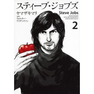 スティ-ブ・ジョブズ  2 /講談社/ヤマザキマリ (コミック) 中古の商品画像|ナビ