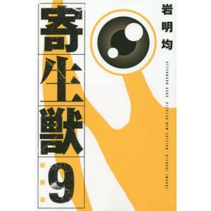 著:岩明均 出版社:講談社 発行年月:2014年10月 シリーズ名等:KCDX 3673 巻数:9巻...