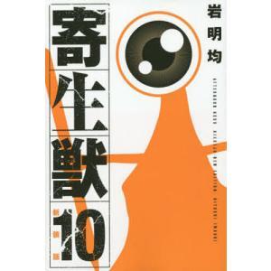 著:岩明均 出版社:講談社 発行年月:2014年10月 シリーズ名等:KCDX 3674 巻数:10...