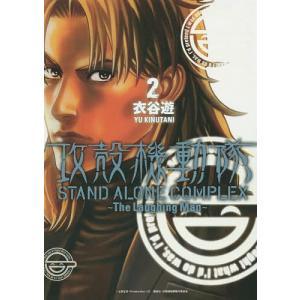 攻殻機動隊STAND ALONE COMPLEX〜The Laughing Man〜 2 / 衣谷遊