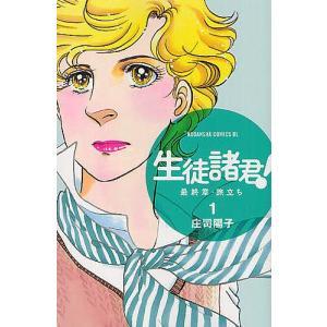 生徒諸君!最終章・旅立ち 1/庄司陽子