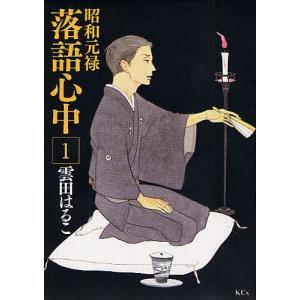 著:雲田はるこ 出版社:講談社 発行年月:2011年07月 シリーズ名等:KCx 14 ITAN 巻...