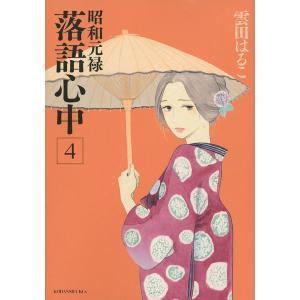 著:雲田はるこ 出版社:講談社 発行年月:2013年06月 シリーズ名等:KCx 131 ITAN ...