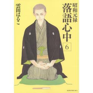 著:雲田はるこ 出版社:講談社 発行年月:2014年08月 シリーズ名等:KCx 208 ITAN ...